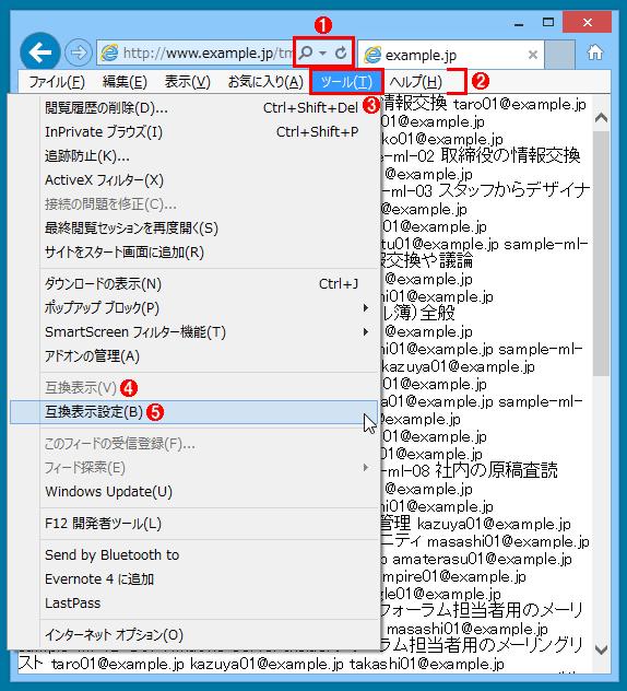 IEの互換表示設定ダイアログを開く
