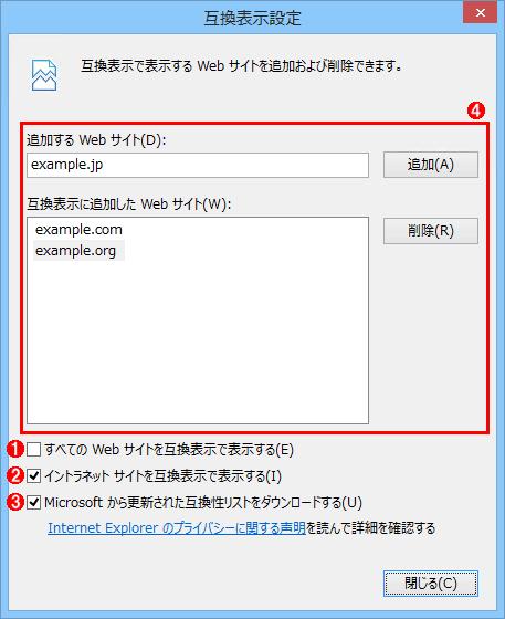 互換表示設定ダイアログの設定を変更する