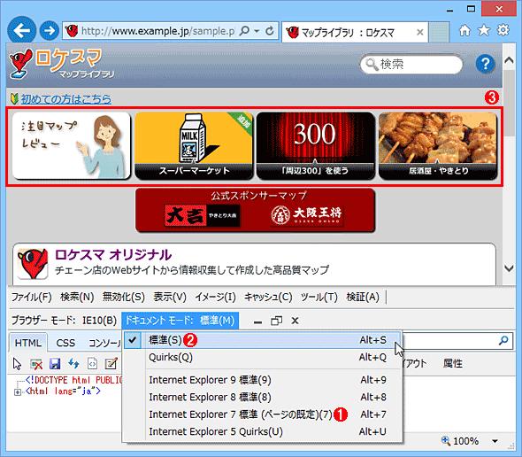 表示モードの変更で正しく表示されるようになったWebページの例
