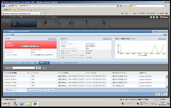 ダッシュボードによるマクロな視点から、ドリルダウンによって個別のPCの状態を確認するミクロな視点に移ることができる。端末情報や最近のイベントなどが確認可能だ