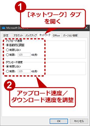 OneDriveの同期の設定