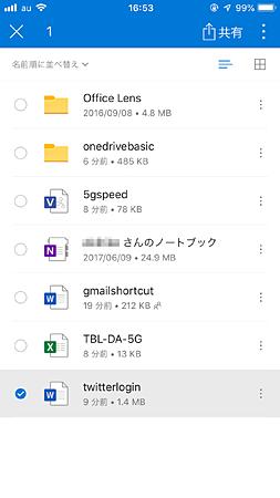 スマートフォン/タブレットからOneDrive上のファイルを操作/閲覧できる