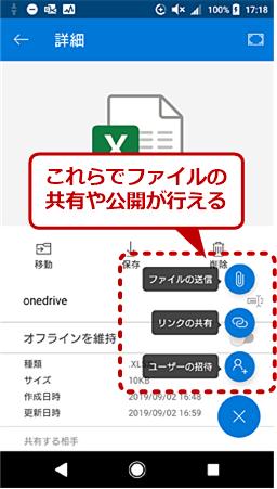 スマートフォン/タブレットからOneDrive上のファイルを第三者と共有するように設定できる