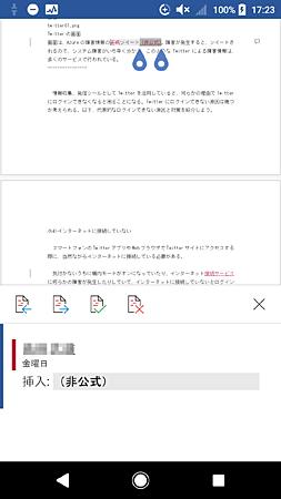 OneDrive上のMicrosoft Word文書を閲覧/編集できる