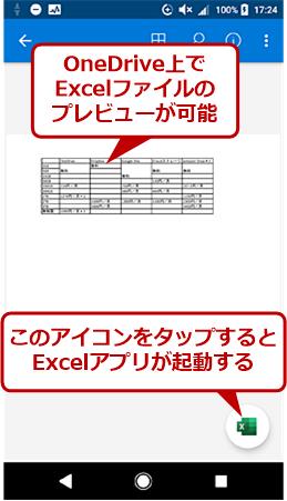 OneDrive上のMicrosoft Excelブックを閲覧/編集できる