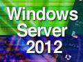 Windows Server 2012クラウドジェネレーション