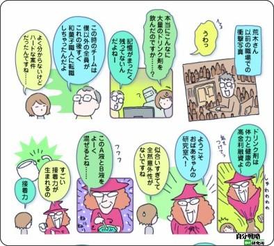 エンジニアがテーレッテレー☆になれる栄養ドリンク via kwout