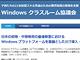 学校教育のICT化を推進、グローバル人材の育成をサポート:日本マイクロソフトなど9社、学校教育のICT化を支援するWindows クラスルーム協議会を設立