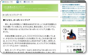http://el.jibun.atmarkit.co.jp/101sini/2012/06/--r-3d28.html