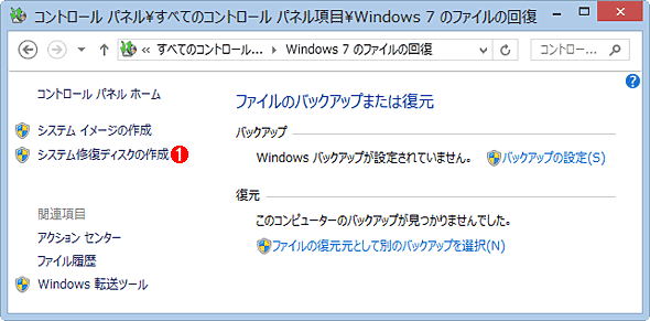 [Windows 7のファイルの回復]アプレットの画面
