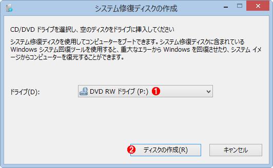 「システム修復ディスクの作成」ダイアログ