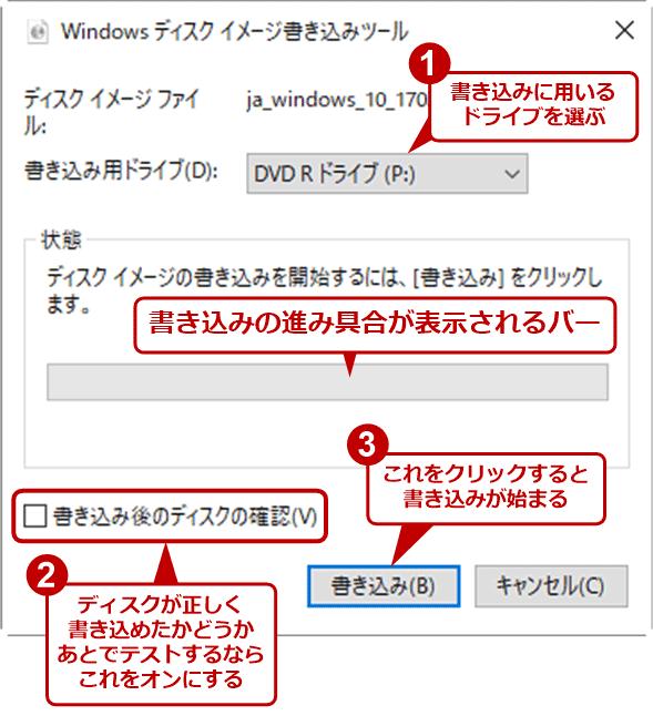 [Windows ディスク イメージ書き込みツール]ダイアログで書き込みを実行する