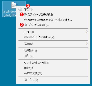 ISO/IMGイメージファイルの右クリックメニュー