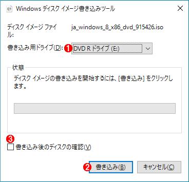 [Windows ディスク イメージ書き込みツール]ダイアログの画面