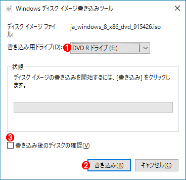 �mWindows �f�B�X�N �C���[�W�������݃c�[���n�_�C�A���O�̉��