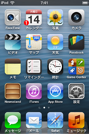 iPod touchのホーム画面