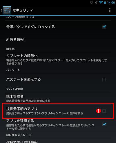 Google Play以外からのインストールを許可/禁止する設定