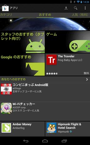 Google Playストアの画面