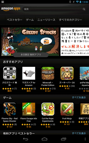 Amazonアプリストアの画面