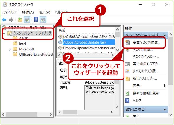 新たなタスクを作成するウィザードを起動するには、まずタスクスケジューラの画面の左ペインにある[タスク スケジューラ ライブラリ]を選択する。次に、右ペイン(操作ペイン)の[基本タスクの作成]をクリックする。