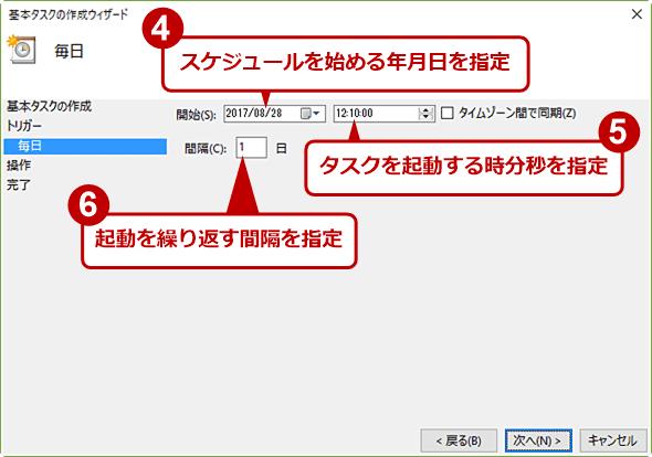 ウィザードの「トリガー」−「毎日」画面では、タスクを起動する日時などを具体的に指定する。[開始]ではスケジュールを始める年月日と、タスクを起動する時分秒を指定する。[間隔]では、起動を繰り返す間隔を指定する。済んだら[次へ]ボタンをクリックする。