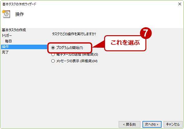 ウィザードの[操作]画面では、タスクとして実行する内容を選ぶ。これは一択で[プログラムの開始]を選択する。その他の[電子メールの送信][メッセージの表示]は推奨されていないので、選択しないこと。済んだら[次へ]ボタンをクリックする。