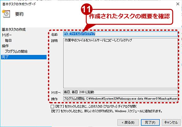 [要約]:設定内容を確認してタスク作成を実行する