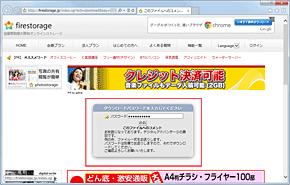 firestorageのファイル・ダウンロード時のパスワード入力画面