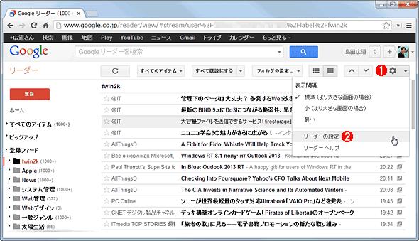 Googleリーダーの設定画面を開く