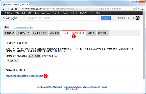 Googleリーダーの設定画面(インポート/エクスポート)
