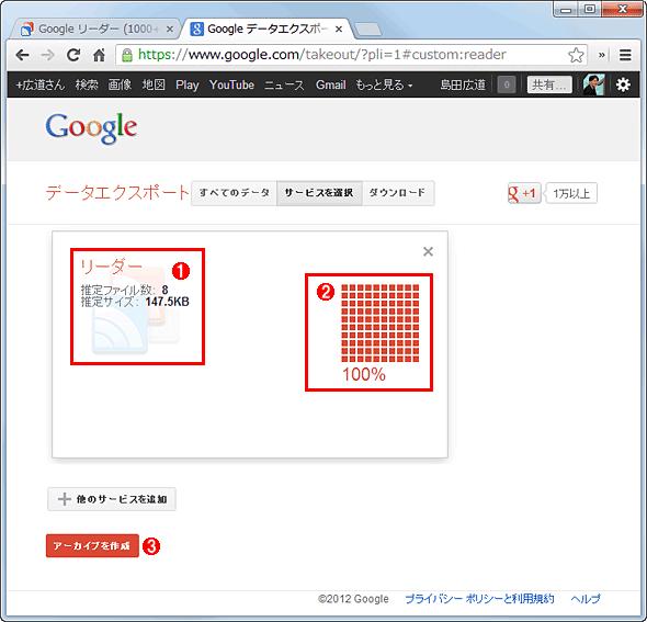 Googleのデータエクスポート画面(その1)