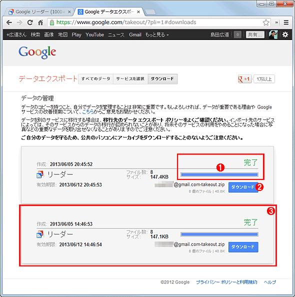 Googleのデータエクスポート画面(その2)