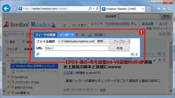 RSSフィード一覧のインポートの例