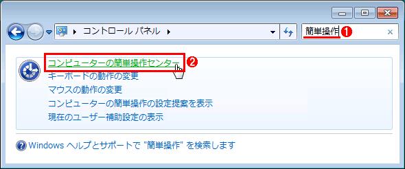 Windows OS側でアニメーション効果を無効化する(その1)