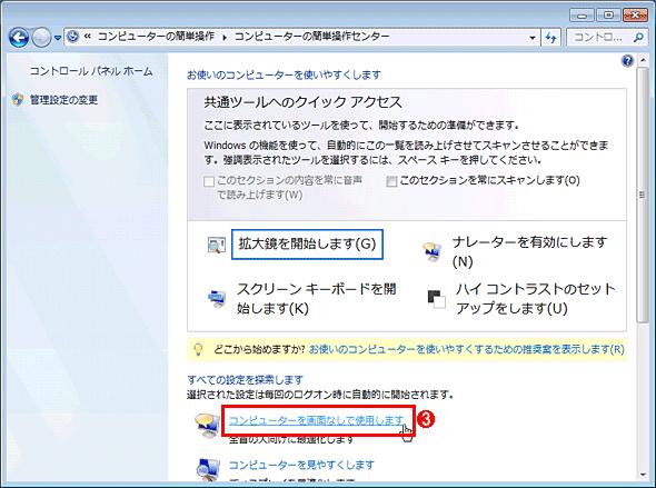 Windows OS側でアニメーション効果を無効化する(その2)