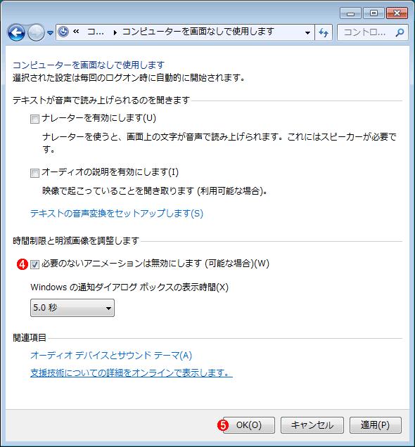 Windows OS側でアニメーション効果を無効化する(その3)