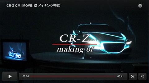 CR-Z - CM「MOVE」篇 メイキング映像 (2013年3月)