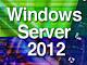 Windows Server 2012クラウドジェネレーション:第13回 Windows Server 2012 R2プレビュー版概要
