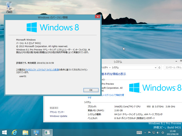 Windows 8 Preview版のデスクトップ画面