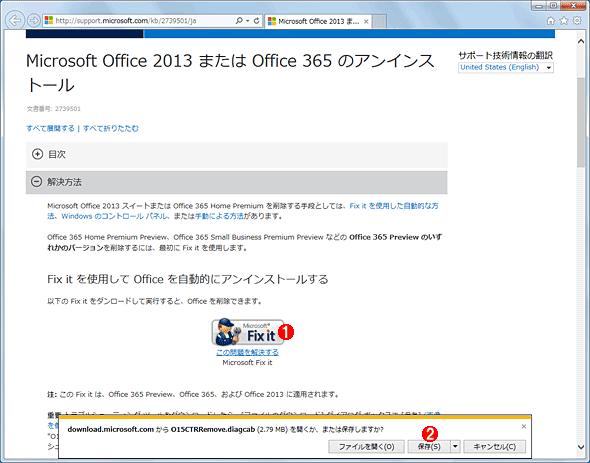 Office 2013をアンインストールするための「Fix it」をダウンロードする