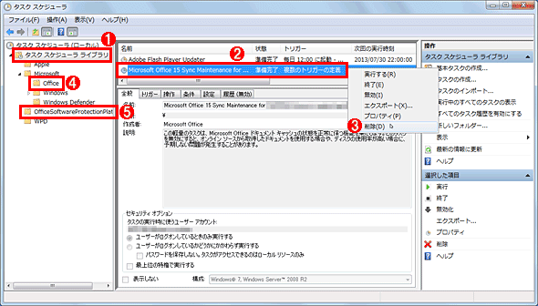 office2013 64bit ダウンロード
