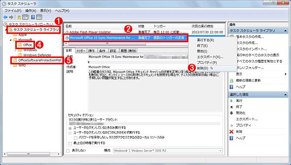 Fix itで削除されなかったOffice 2013関連のタスク