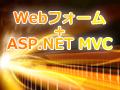 """特集:""""Webフォーム+ASP.NET MVC""""共存アプリ"""