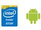 Intel、Android向けC++コンパイラを無償提供