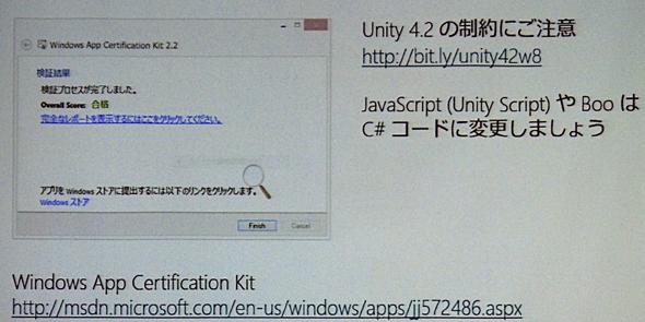 unitywin09.JPG