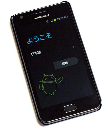 Androidデバイス・マネージャでリモートから端末のデータを消去する