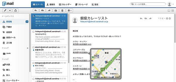 im_ait_sendmail02.jpg