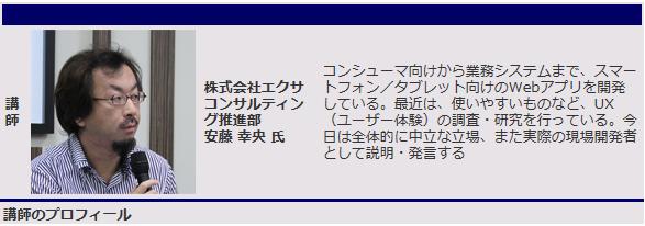 株式会社エクサ コンサルティング推進部 安藤 幸央 氏