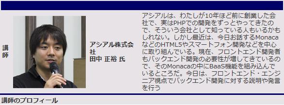 アシアル株式会社 田中 正裕 氏