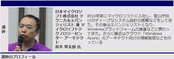 日本マイクロソフト株式会社 テクニカルエバンジェリスト 兼 マイクロソフトテクノロジーセンター アーキテクト 鈴木 章太郎 氏